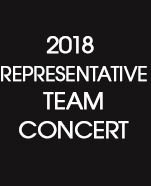 2018 Representative Team Concert
